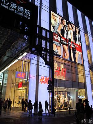 H&M心斎橋店