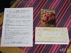 「カーネーション&銀座アップルクーヘン」配達パッケージに同封されていた紙類