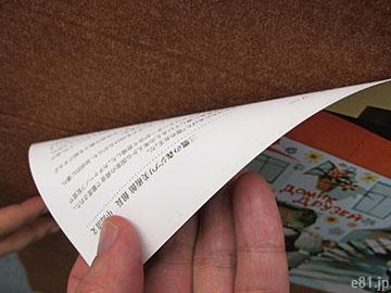 「ぺたぺた貼り付けボード」と紙との接触面