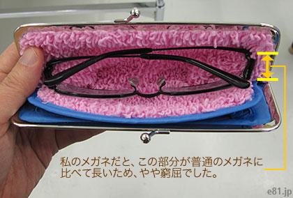 「秘密の仕切り&ポケット付き レトロハンカチ柄 がま口ポーチ」に私のメガネを入れてみたところ。