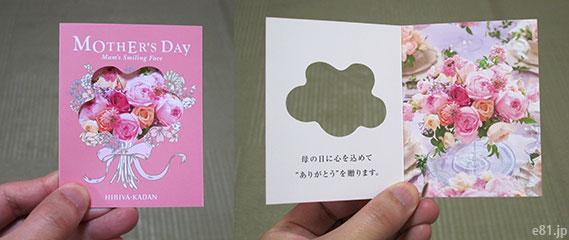 アレンジメント「ロゼシャイン」に同梱されていた母の日メッセージカード