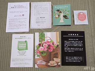 『島善「小豆島手延べ半生そうめんと花束のセット」』のそうめんに同封されている紙類