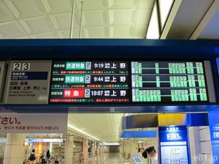 成田空港駅にある、京成本線の案内ボード