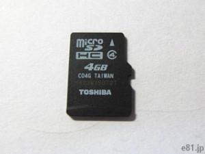 「Newニンテンドー3DS LL」に付属していたmicroSDカード
