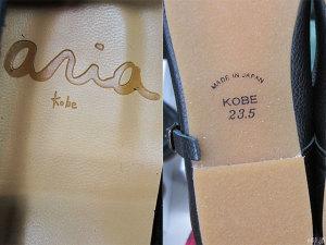 「シューズ遊歩道」の靴に入る「KOBE」の文字