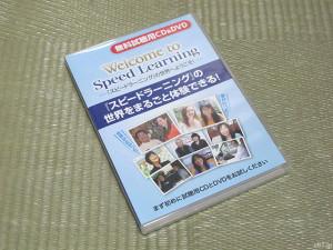 「スピードラーニング」のサンプルCDのパッケージ