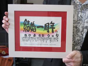 「感謝の筆文字」で歴代販売実績No.1の「和紙の書」