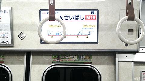 御堂筋線の電車内にありますディスプレイ