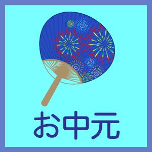 「お中元特集」(2015年)関連記事