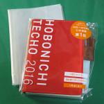 2016年版「ほぼ日手帳」(オリジナル)の「フランボワーズショコラ」と「カバー・オン・カバー」