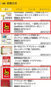 ロフトアプリの「お知らせ」の画面に表示されるクーポンの通知(赤枠部分)