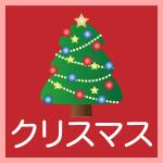 「クリスマス特集」(2015年)関連記事