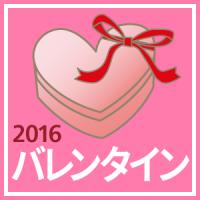 「バレンタインデー特集」(2016年)関連記事