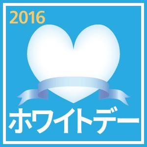 「ホワイトデー特集」(2016年)関連記事