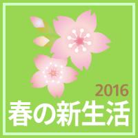 「春の新生活特集」(2016年)関連記事