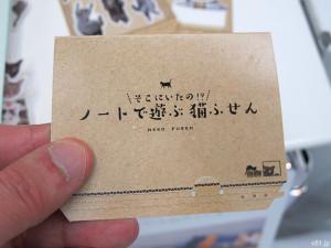 フェリシモ「そこにいたの!? ノートで遊ぶ 猫ふせんの会」は、このような形で収められています。