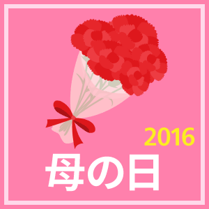 「母の日特集」(2016年)関連記事