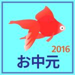 「お中元特集」(2016年)関連記事