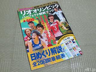 購入したリオオリンピックのテレビガイド誌