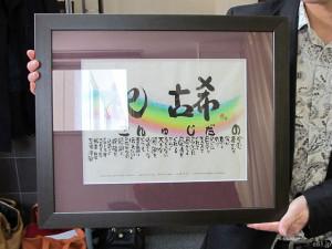 「感謝の筆文字」の「和紙の書」