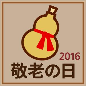 「敬老の日特集」(2016年)関連記事