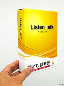 英会話教材「リッスントーク」のパッケージ