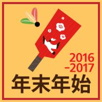 「年末年始特集」(2016~17年)関連記事