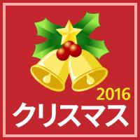 「クリスマス特集」(2016年)関連記事