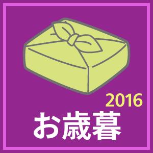 「お歳暮特集」(2016年)関連記事