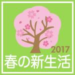 「春の新生活特集」(2017年)関連記事