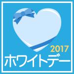 「ホワイトデー特集」(2017年)関連記事
