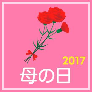 「母の日特集」(2017年)関連記事