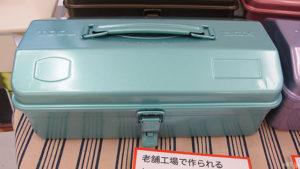 「フェリシモ」で販売中の「老舗工場で作られる 上品スチール工具箱」
