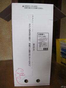 「イイハナ・ドットコム」で購入した『鉢植え「アジサイ フェアリーアイ」』のパッケージ