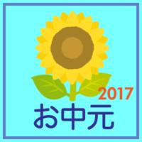 「お中元特集」(2017年)関連記事