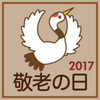 「敬老の日特集」(2017年)関連記事