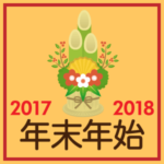 「年末年始特集」(2017-2018年)関連記事