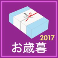 「お歳暮特集」(2017年)関連記事