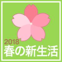 「春の新生活特集」(2018年)関連記事