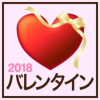 「バレンタインデー特集」(2018年)関連記事