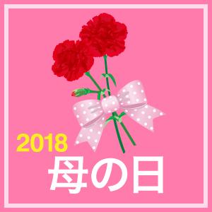 「母の日特集」(2018年)関連記事