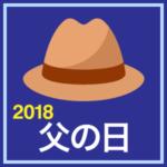 「父の日特集」(2018年)関連記事