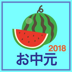「お中元特集」(2018年)関連記事