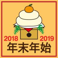 「年末年始特集」(2018-2019年)関連記事