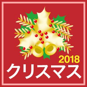 「クリスマス特集」(2018年)関連記事