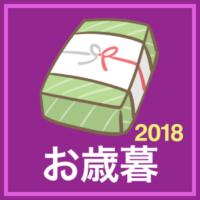 「お歳暮特集」(2018年)関連記事