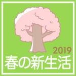 「春の新生活特集」(2019年)関連記事