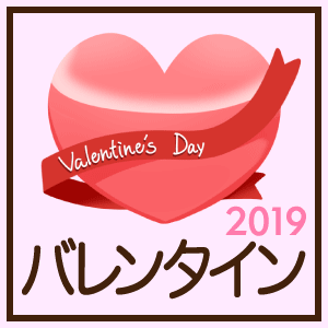 「バレンタインデー特集」(2019年)関連記事