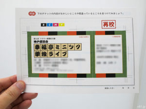フェリシモの「校閲のプロに教わる 日本語力に自信がつくプログラム」より、「校閲練習シート」の1つ