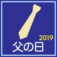 「父の日特集」(2019年)関連記事